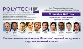 Новости - Пре-Курс POLYTECH «Advance Course on Modern Breast Surgery» в Брюсселе